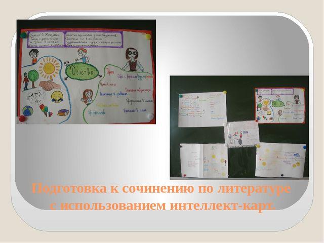 Подготовка к сочинению по литературе с использованием интеллект-карт.