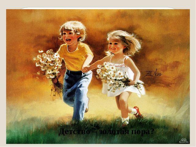 Детство – золотая пора?