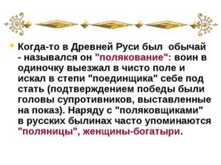 """Когда-то в Древней Руси был обычай - назывался он """"полякование"""": воин в одино"""