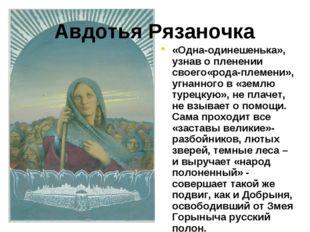 «Одна-одинешенька», узнав о пленении своего«рода-племени», угнанного в «землю