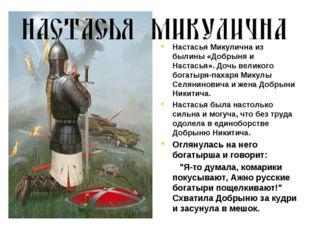 Настасья Микулична из былины «Добрыня и Настасья». Дочь великого богатыря-пах