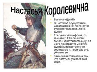 Былина «Дунай» В Настасье осуществлен идеал амазонки по понятию русского чело