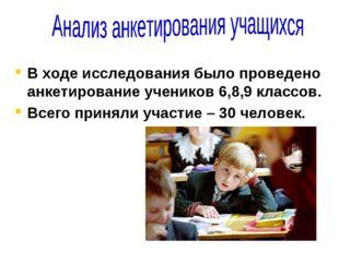 В ходе исследования было проведено анкетирование учеников 6,8,9 классов. Всег