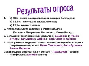1. а) 33% - знают о существовании женщин-богатырей; б) 62,5 % - никогда не сл
