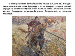 В словаре живого великорусского языка В.И.Даля мы находим такое определение