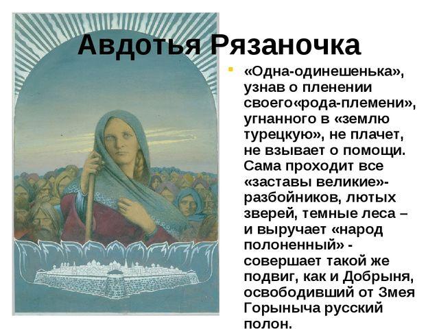 «Одна-одинешенька», узнав о пленении своего«рода-племени», угнанного в «землю...