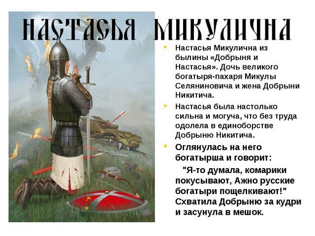 Настасья Микулична из былины «Добрыня и Настасья». Дочь великого богатыря-пах...
