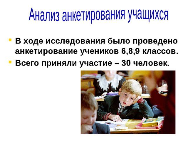 В ходе исследования было проведено анкетирование учеников 6,8,9 классов. Всег...