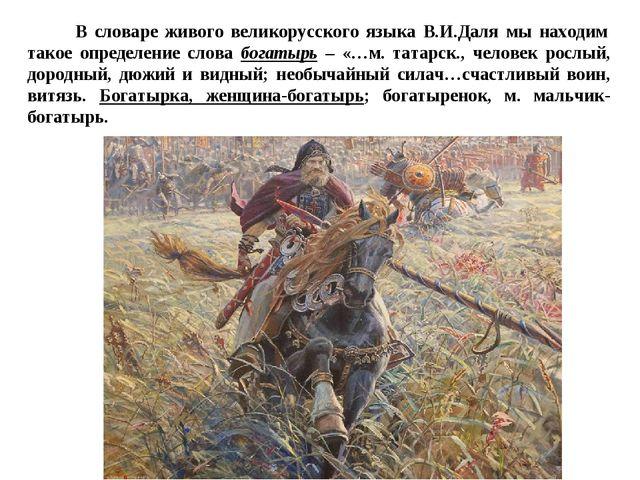 В словаре живого великорусского языка В.И.Даля мы находим такое определение...