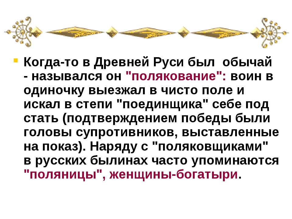 """Когда-то в Древней Руси был обычай - назывался он """"полякование"""": воин в одино..."""