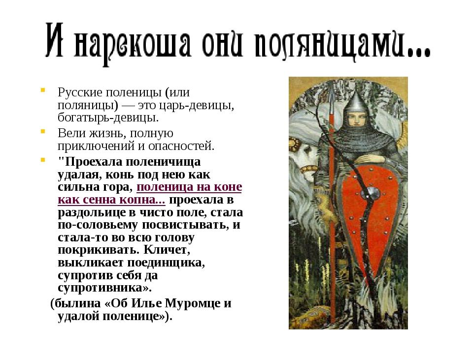 Русские поленицы (или поляницы) — это царь-девицы, богатырь-девицы. Вели жизн...