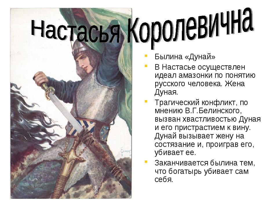 Былина «Дунай» В Настасье осуществлен идеал амазонки по понятию русского чело...