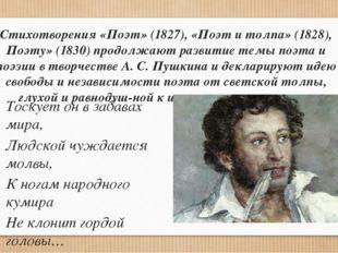 Стихотворения «Поэт» (1827), «Поэт и толпа» (1828), Поэту» (1830) продолжают