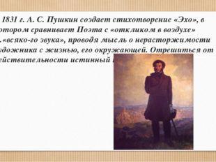 В 1831 г. А. С. Пушкин создает стихотворение «Эхо», в котором сравнивает Поэт