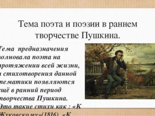 Тема поэта и поэзии в раннем творчестве Пушкина. Тема предназначения волновал