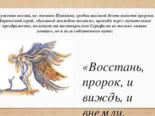 Служении поэзии, по мнению Пушкина, сродни высокой деятельности пророка. Лири