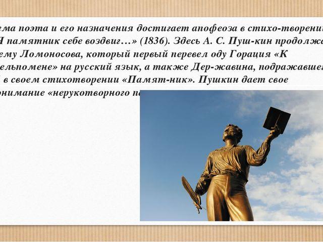 Тема поэта и его назначения достигает апофеоза в стихотворении «Я памятник с...