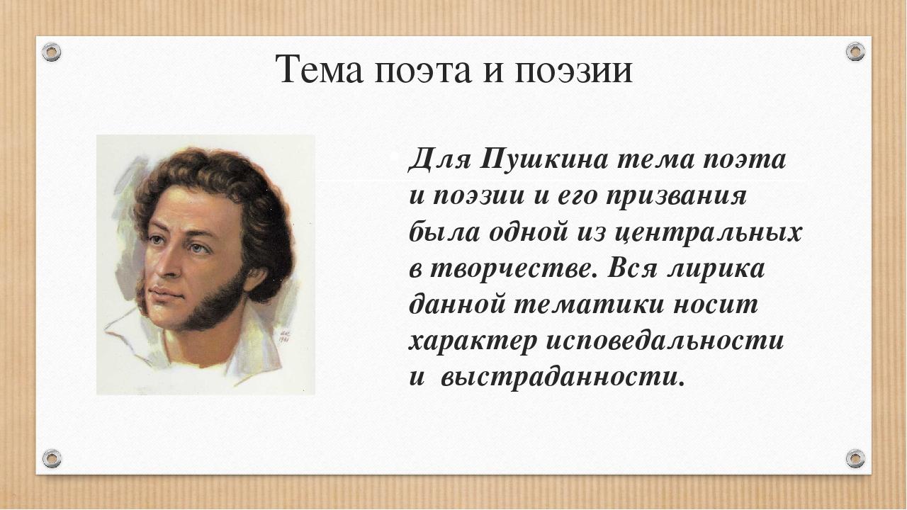 Тема поэта и поэзии Для Пушкина тема поэта и поэзии и его призвания была одно...