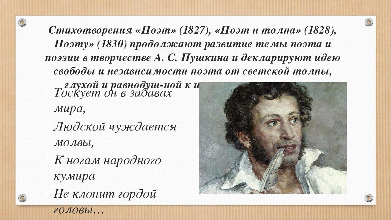 Стихотворения «Поэт» (1827), «Поэт и толпа» (1828), Поэту» (1830) продолжают...