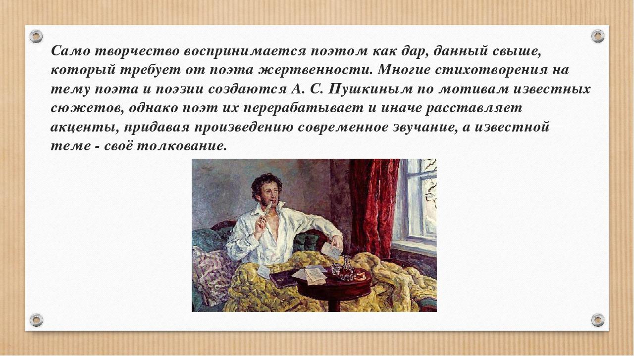 Само творчество воспринимается поэтом как дар, данный свыше, который требует...