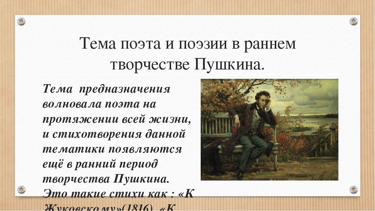 Тема поэта и поэзии в раннем творчестве Пушкина. Тема предназначения волновал...