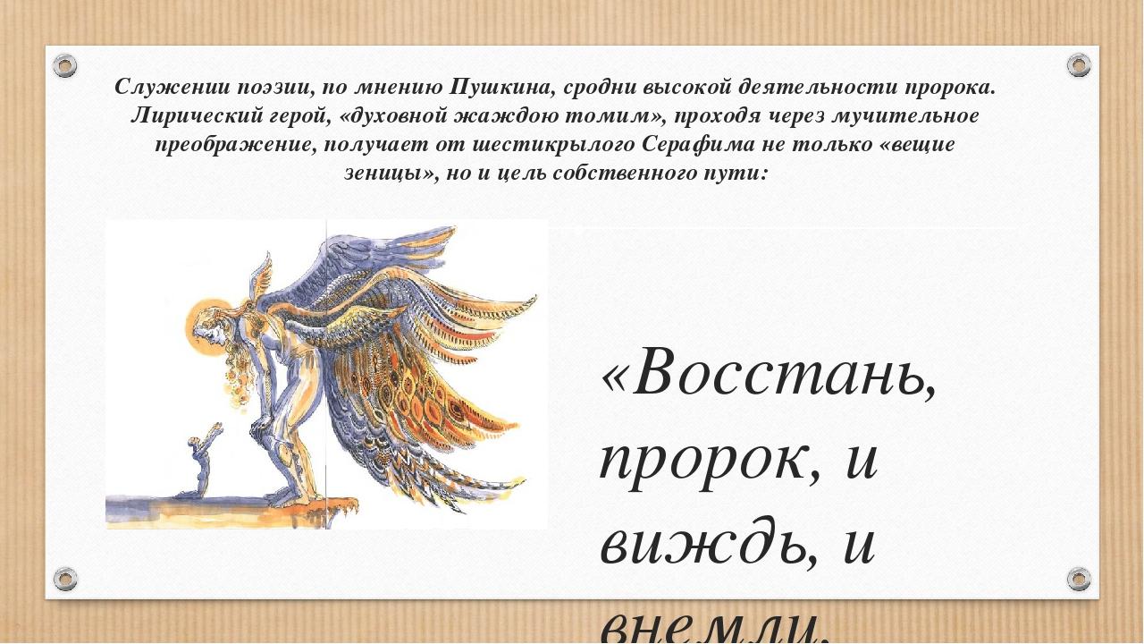 Служении поэзии, по мнению Пушкина, сродни высокой деятельности пророка. Лири...