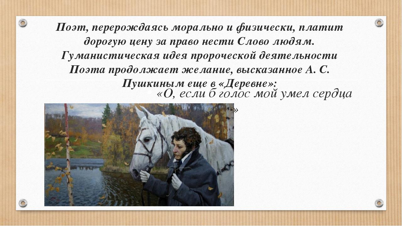 Поэт, перерождаясь морально и физически, платит дорогую цену за право нести С...