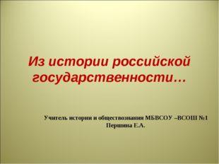 Из истории российской государственности… Учитель истории и обществознания МБВ