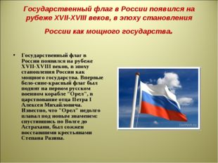Государственный флаг в России появился на рубеже XVII-XVIII веков, в эпоху ст