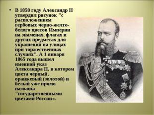 """В 1858 году Александр II утвердил рисунок """"с расположением гербовых черно-жел"""
