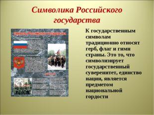 Символика Российского государства К государственным символам традиционно отно