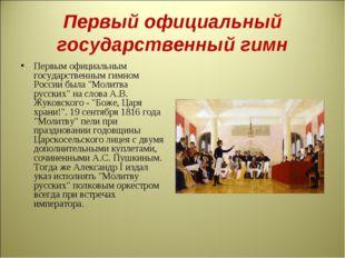 Первый официальный государственный гимн Первым официальным государственным ги
