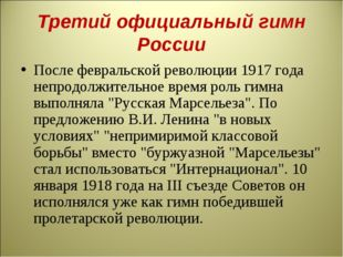 Третий официальный гимн России После февральской революции 1917 года непродол