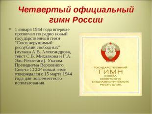 Четвертый официальный гимн России 1 января 1944 года впервые прозвучал по рад