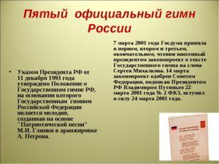 Пятый официальный гимн России Указом Президента РФ от 11 декабря 1993 года ут