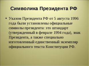 Символика Президента РФ  Указом Президента РФ от 5 августа 1996 года были у