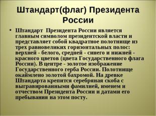 Штандарт(флаг) Президента России Штандарт Президента России является главным