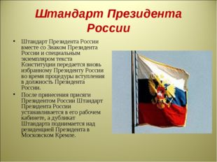 Штандарт Президента России Штандарт Президента России вместе со Знаком Презид