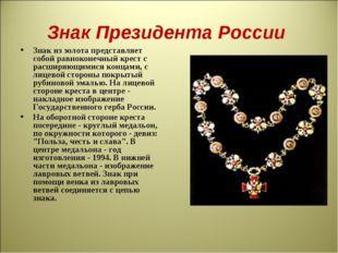 Знак Президента России Знак из золота представляет собой равноконечный крест