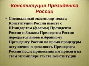 Конституция Президента России Специальный экземпляр текста Конституции России