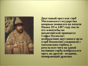 Двуглавый орел как герб Московского государства впервые появился на печати И