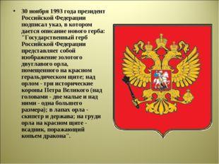 30 ноября 1993 года президент Российской Федерации подписал указ, в котором д