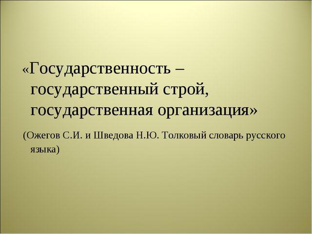 «Государственность – государственный строй, государственная организация» (Ож...