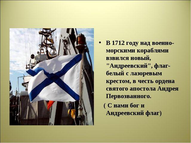 """В 1712 году над военно-морскими кораблями взвился новый, """"Андреевский"""", флаг..."""
