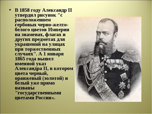 """В 1858 году Александр II утвердил рисунок """"с расположением гербовых черно-жел..."""