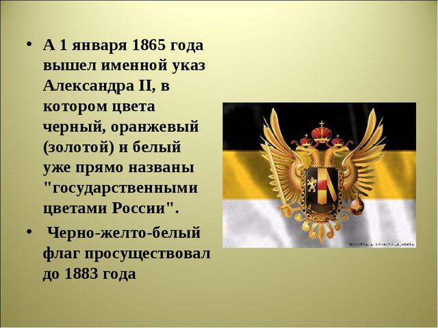 А 1 января 1865 года вышел именной указ Александра II, в котором цвета черный...