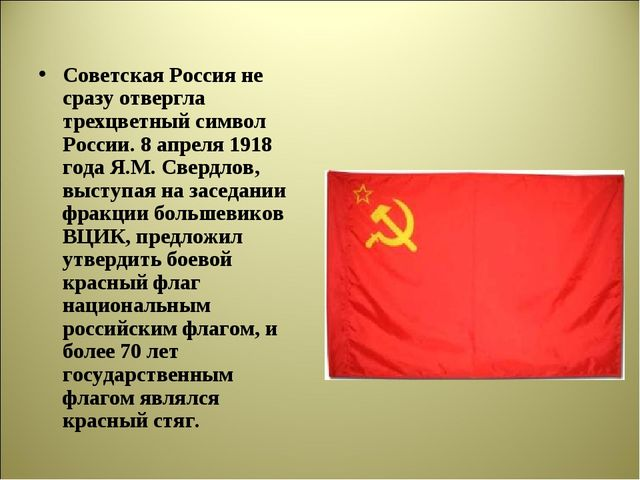 Советская Россия не сразу отвергла трехцветный символ России. 8 апреля 1918 г...