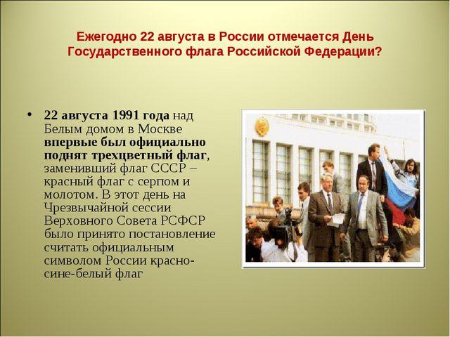 Ежегодно 22 августа в России отмечается День Государственного флага Российск...