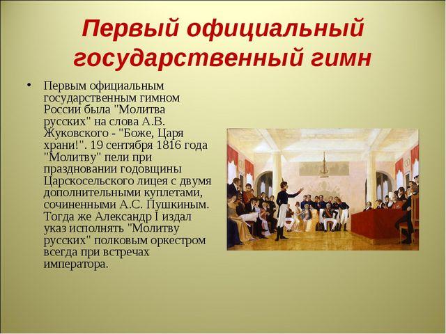 Первый официальный государственный гимн Первым официальным государственным ги...