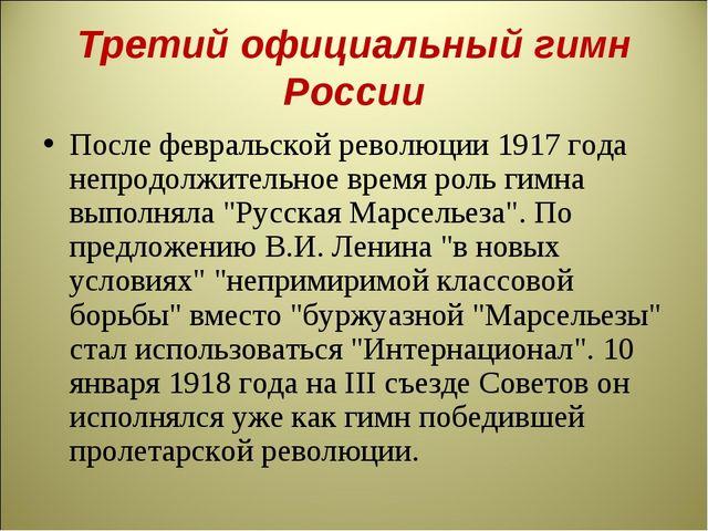 Третий официальный гимн России После февральской революции 1917 года непродол...